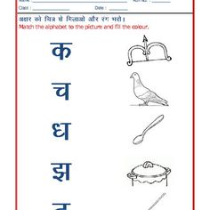 Hindi consonant worksheets for upper kg kids to practice Hindi alphabet. These worksheets are also useful for those learning Hindi language. Worksheets For Class 1, Lkg Worksheets, English Worksheets For Kindergarten, Writing Practice Worksheets, Hindi Worksheets, Math Workbook, Printable Preschool Worksheets, Alphabet Worksheets, Free Printable