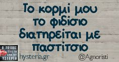 Funny Greek Quotes, Funny Picture Quotes, Cute Quotes, Funny Photos, Jokes Quotes, Wisdom Quotes, Memes, Free Therapy, Favim