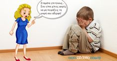 ta-exi-pragmata-pou-niothei-to-paidi-sas-otan-tou-fonazete-FB Disney Characters, Fictional Characters, Parents, Family Guy, Disney Princess, Children, Bebe, Psychology, Dads