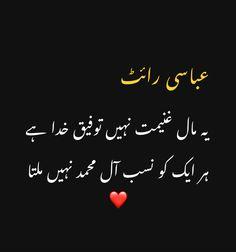 Salam Ya Hussain, Imam Hussain, Islamic Phrases, Islamic Quotes, Poetry Feelings, Madina, Prophet Muhammad, Sufi, Urdu Quotes