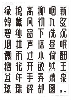 Typography Alphabet, Chinese Typography, Typography Poster, Graphic Design Fonts, Typography Design, Logo Word, Overlays Tumblr, Chinese Patterns, Word Design