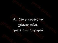 Funny Greek Quotes, Funny Statuses, Life Philosophy, True Words, Funny Cute, Funny Pictures, Funny Pics, Best Quotes, Jokes