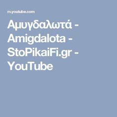 Αμυγδαλωτά - Amigdalota - StoPikaiFi.gr - YouTube