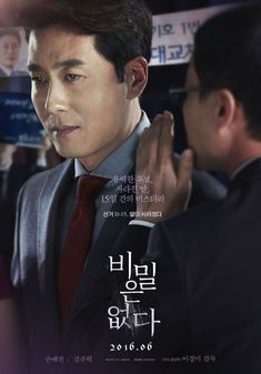 [Photos] Added new posters and release date for the Korean movie 'The Truth Beneath' @ HanCinema :: The Korean Movie and Drama Database