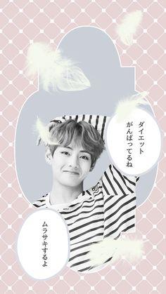 Mobile Wallpaper, Bts Wallpaper, V Taehyung, Jimin, Pictures, Design, Kpop, Pink, Bts Backgrounds