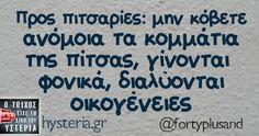 Greek Memes, Funny Greek, Greek Quotes, Sarcastic Quotes, Jokes Quotes, Funny Times, It's Funny, True Words, Funny Photos