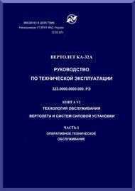 KAMOV Ka-32  Helicopter  Technology Service Helicopter and Systems Power Installation Manual  - Book 6 Part 1 -  Russian Language