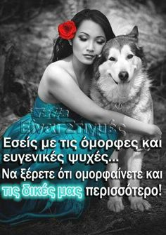 Forbidden Love, Greek Quotes, Dog Love, Letters, Words, Recipes, Deep, Qoutes Of Life, Feelings