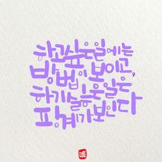 캘리그라피 손글씨 좋은글프사 프사하기좋은글 : 네이버 블로그 Learn Korean, Wise Quotes, Wisdom, Calligraphy, Writing, Sayings, Learning, Words, Blog