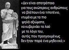 Classical Athens, Ancient Greek, Personality, Lyrics, History, Quotes, The Secret, Roman, Desktop