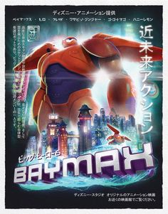 Meet Baymax, the star of Big Hero 6, out in theaters on Nov. 7
