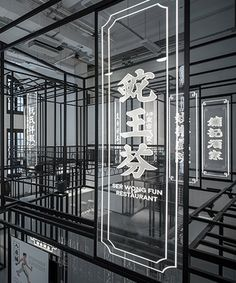 ADO Culture Creates Wire Network of Former Hong Kong Central Police … – Architecture-INSPO – Exhibition Stand Display Design, Booth Design, Store Design, Wall Design, Exhibition Display, Exhibition Space, Wayfinding Signage, Signage Design, Cool Restaurant