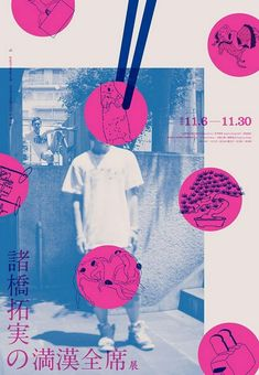 Poster - P.H Chang .- Poster – P.H Chang … Poster – P.H Chang Very creative to chose those colors in combination with the illustrations. It& art and graphic design - Cover Design, Graphisches Design, Buch Design, Layout Design, Print Design, Nail Design, Tokyo Design, Collage Design, Circle Design