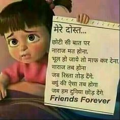 Best Yaari Dosti Status, Dosti Shayari In Hindi - Badmashi status Friendship Day Images, Friendship Quotes In Hindi, Happy Friendship, Hindi Quotes, Hindi Good Morning Quotes, Morning Greetings Quotes, Funny Nicknames For Friends, Childhood Memories Quotes, Best Friends Forever Quotes