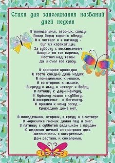 Activities For Kids, Games For Kids, Russian Language Learning, Kids Poems, Learn Russian, Baby Learning, Kids Corner, Life Motivation, Creative Kids