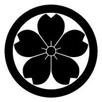 「桜 家紋」の画像検索結果