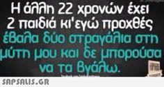 αστειες εικονες με ατακες Sarcasm Humor, Greek Quotes, Funny Stories, Haha, Funny Quotes, Jokes, Greeks, Breathe, Sarcastic Humor