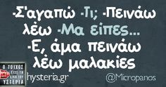 - I love you. - I said i am hungry - But you said . - Oh yes , when i am hungry i am telling bullshit ! Funny Greek Quotes, Funny Quotes, Love You, My Love, Funny Pictures, Funny Pics, Funny Moments, I Laughed, Laughter