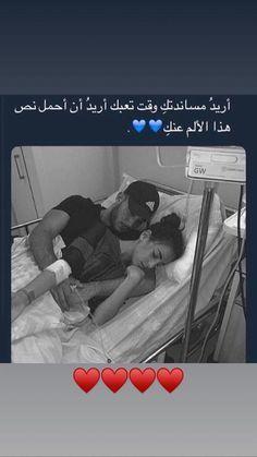 انت لي Islamic Love Quotes Love Husband Quotes Arabic Love Quotes