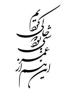 Farsi Tattoo, Calligraphy Tattoo, Persian Calligraphy, Islamic Art Calligraphy, Eye Tattoo Meaning, Floral Wallpaper Phone, Tattoo Templates, Bird Coloring Pages, Islamic Patterns