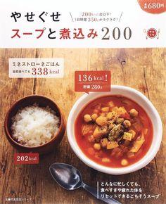 カラダを温めて代謝をアップやせぐせスープと煮込みレシピ集
