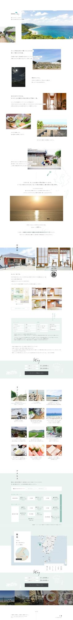 koshikistay  甑島(こしきしま)の日常をあじわう滞在 http://koshiki-stay.jp/