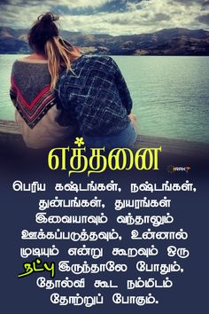 Friendship Quotes In Tamil, Friendship Status, Too Late Quotes, Life