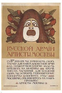 MOSCOW ARTISTS to the russian army VINTAGE POSTER N Andreev Russia 1915 24X36