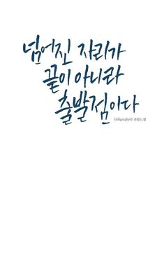 Wise Quotes, Famous Quotes, Words Quotes, Motivational Quotes, Inspirational Quotes, Sayings, Korean Quotes, Korean Words, Best Comments