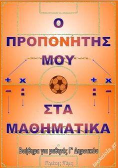 Boithima Mathimatika G Dimotikou Taexeiola Gr Digital Magazine, Author, Education, Reading, Maths, Magazines, Platform, Projects, Beautiful