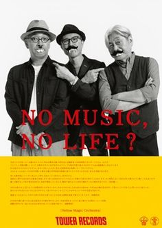 Yellow Magic Orchestra - NO MUSIC NO LIFE. - タワーレコード