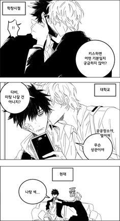Boko No Hero Academia, My Hero Academia Memes, Anime Villians, Tomura Shigaraki, Villain Deku, Manga Comics, Anime Love, Just Love, Decir No