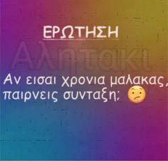 Say More, Greek, Neon Signs, Lol, Sayings, Random, Quotes, Humor, Quotations