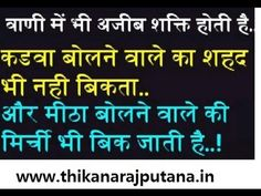 Aaj Ka Vichar – 1 August 2014, Aaj Ka Suvichar in Hindi