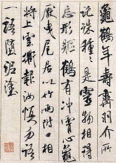 Mi Fu Shu Su Tie - 中国の書道史 - Wikipedia