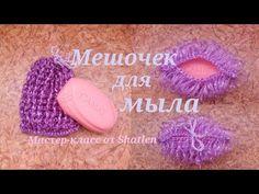 Мешочки для мыла крючком (два варианта). Мастер-класс от Shatlen. - YouTube Stitch, Knitting, Diy, Handmade, Crocheting, Videos, Youtube, Bath, Soap Dishes