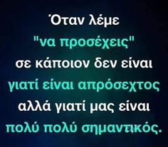 ΠΡΟΣΕΧΕ ΤΟΥΣ ΣΗΜΑΝΤΙΚΟΥΣ. Advice Quotes, Words Quotes, Best Quotes, Life Quotes, Sayings, Poetry Quotes, Quotes Quotes, Relationship Quotes, Relationships