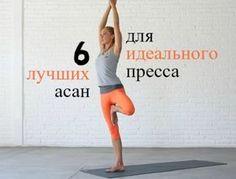 Качаем пресс с помощью йоги: 6 самых эффективных асан, которые сможет выполнить каждая
