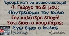 Funny Greek Quotes, Cute Quotes, Funny Quotes, Funny Humor, Funny Stuff, Just For Laughs, Wallpaper Quotes, Laugh Out Loud, Jokes