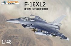 F 16 Falcon, Horned Owl, Military Aircraft, Airplanes, Air Force, Fighter Jets, History, Weapons Guns, War