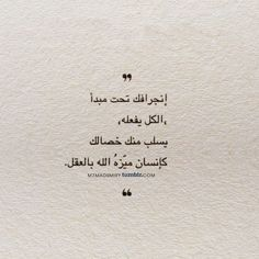 Dope Source for Arabic Quotes and Typography. Poet Quotes, Religion Quotes, Quran Quotes, Wisdom Quotes, Words Quotes, Life Quotes, Spirit Quotes, Funny Arabic Quotes, Islamic Love Quotes