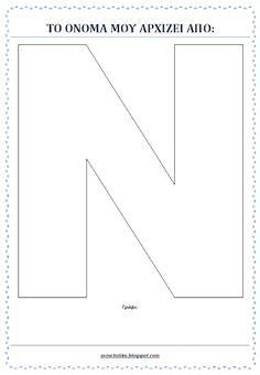 Ποιό είναι το αρχικό γράμμα του ονόματός σου; (Λ - Ω) Chart, Blog, Blogging