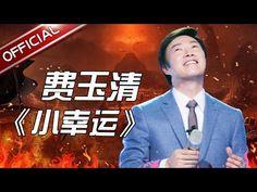 【单曲纯享】《小幸运》-费玉清 《天籁之战》第6期【东方卫视官方高清】 - YouTube