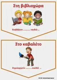 Το νέο νηπιαγωγείο που ονειρεύομαι : Καρτέλες για τις γωνιές στο νηπιαγωγείο New School Year, Back To School, September Crafts, Class Rules, Classroom Organization, Kindergarten, Preschool, Teacher, Blog