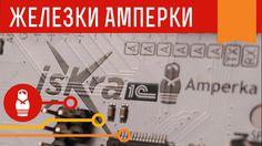 Iskra 1C. Программируйте микроконтроллеры по-русски. Железки Амперки