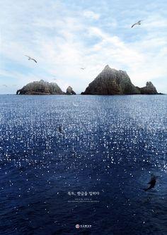 [ 포스터 디자인 ] 독도, 한글을 입히다. :: 김치훈의 파헤치기