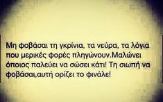 Λογια.... Wise Quotes, Poetry Quotes, Funny Quotes, Inspirational Quotes, Greek Love Quotes, Explanation Quotes, Proverbs Quotes, Greek Words, Magic Words