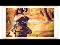 Привлечение Любви:Мантра Любви очень мощная - YouTube