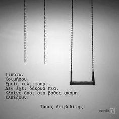 Τάσος Λειβαδίτης My Life Quotes, Wisdom Quotes, Words Quotes, Favorite Quotes, Best Quotes, Love Quotes, Inspirational Quotes, Greek Quotes, Greek Sayings