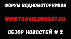 Обзор Форума TRAVELONBOAT.RU